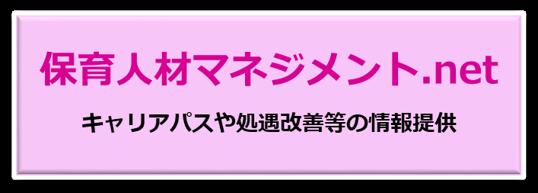 hoiku-jinzai